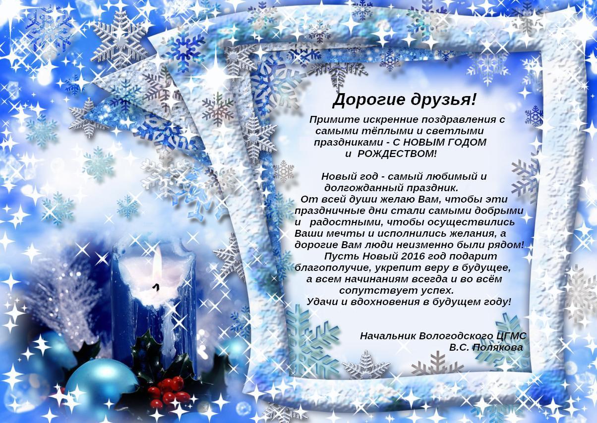 Поздравление новым годом шефа фото 971