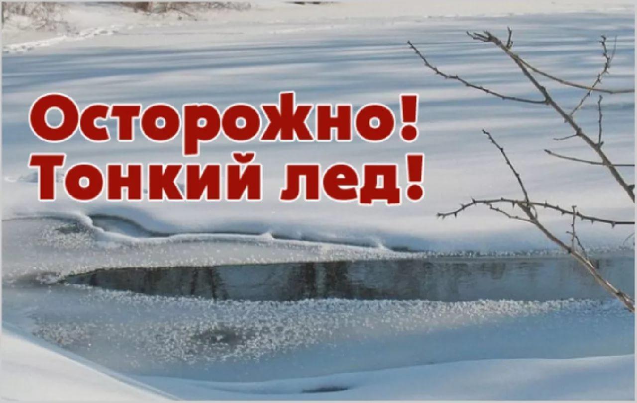 Картинки по запросу лед опасность фото