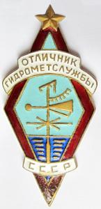 знак Отличник Гидрометслужбы