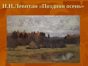 левитан поздняя осень