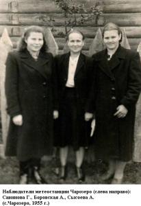 наблюдатели М-2 Чарозеро 1955 г