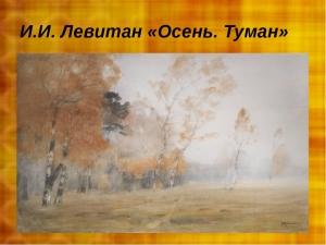 левитан туман
