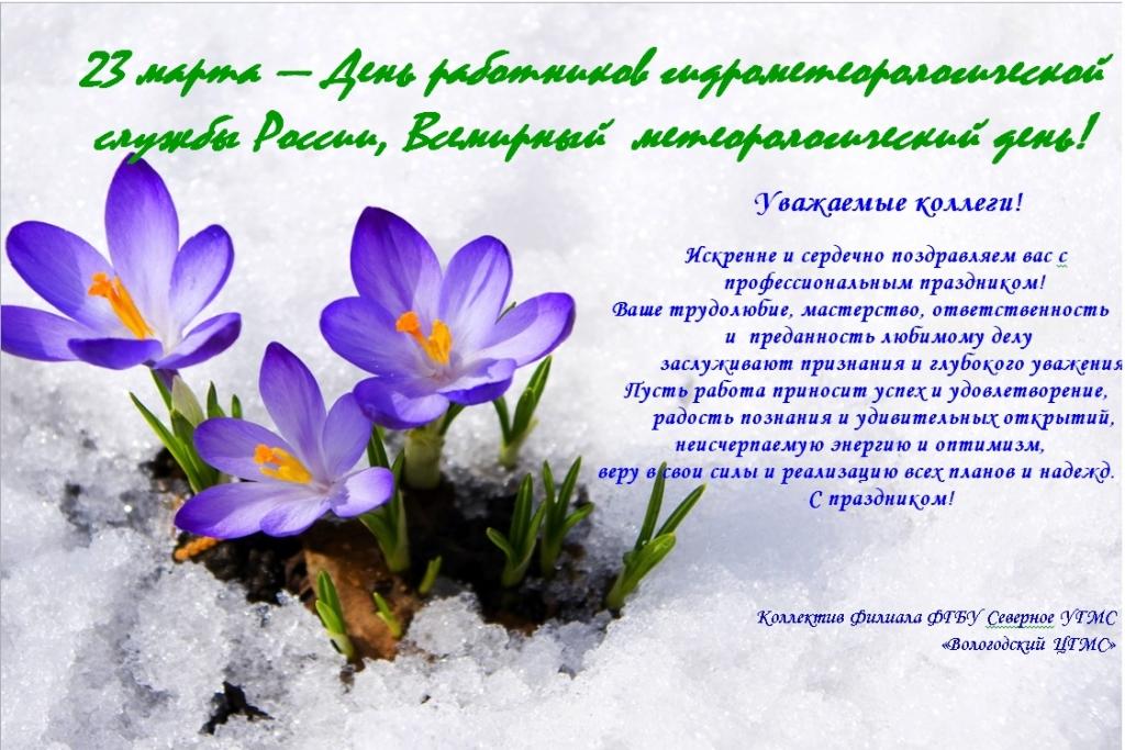 поздравление на 23 марта от шараги