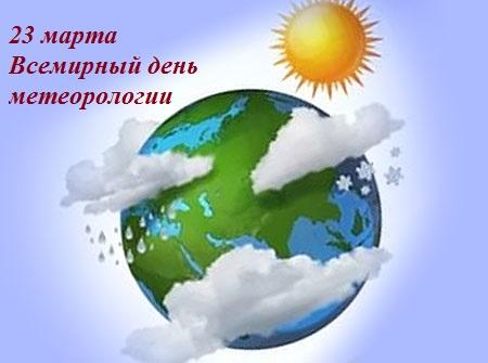 prazdnik-23-marta